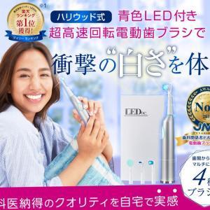 LEDoc(エルイードック)電動歯ブラシの口コミや評判はどう?