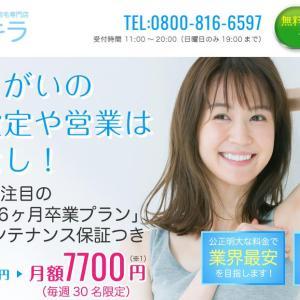 横浜と松山の脱毛サロン「肌キラ」の全身脱毛は安い?口コミはどう?
