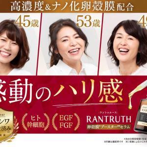 RANTRUTH(ラントゥルース)卵殻膜ブースターセラムは効果なし?口コミ評判は?
