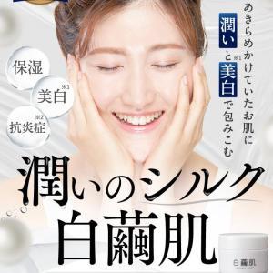 白繭肌クリームは美白効果が不十分な化粧品?口コミや評判から調査!