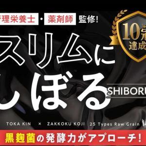shiboruサプリメントの口コミは好評?黒麹菌と糖化菌が効果?