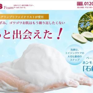 ナールスフォーム酵素洗顔パウダーは楽天が安い?口コミはイマイチ?