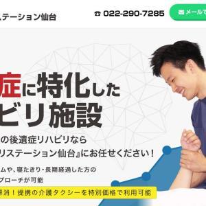 脳梗塞リハビリステーション仙台で後遺症は改善できる?口コミは?
