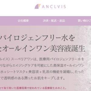 アンクルイス(ANCLVIS)は敏感肌でも安心?オールインワンは?