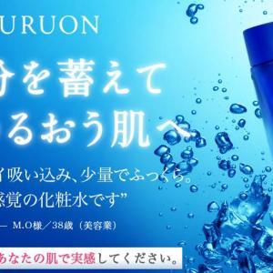 uruon(ウルオン)化粧水は水素還元純水で浸透力が高い!口コミは?