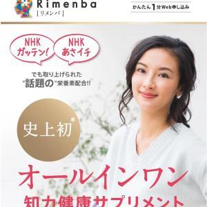 rimenba(リメンバ)は認知症予防に効果なし?口コミはどう?