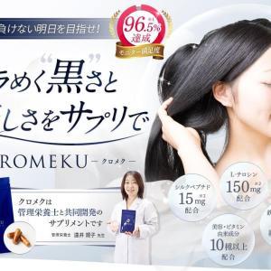 KUROMEKU(クロメク)は白髪サプリの効果なし?口コミはどう?