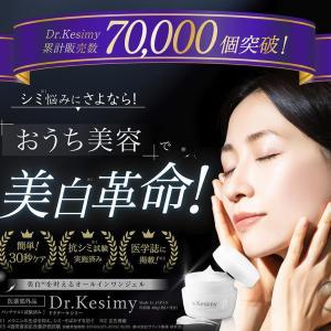 Dr.Kesimy(ドクターケシミー)オールインワンジェルの効果や口コミ