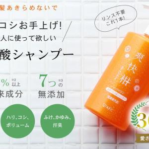 爽快柑アミノ酸シャンプーの詰替えより安い買い方を紹介!口コミは?