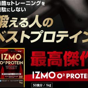 IZMO O2プロテインよりHMBやBCAA?口コミでの評価は?