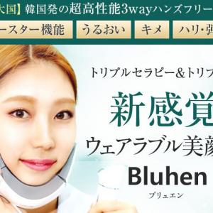 3wayハンズフリー美顔器「BLUHEN」(ブリュエン)はおすすめ?