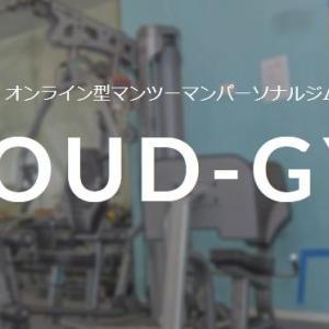 CLOUD-GYM(クラウドジム)オンラインパーソナルトレーニングは?