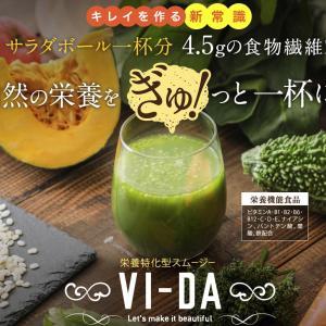 VI-DA(ヴィーダ)栄養特化型スムージーは口コミがひどすぎる?