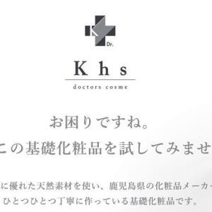 ドクターズコスメKhs(キース)基礎化粧品は化粧水が人気?口コミは?