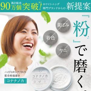 コナナノカは昔ながらの粉末ホワイトニング歯磨き粉!評価や口コミは?