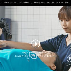 名古屋のパーソナルジムBILION(ビリオン)でパーソナルトレーニング