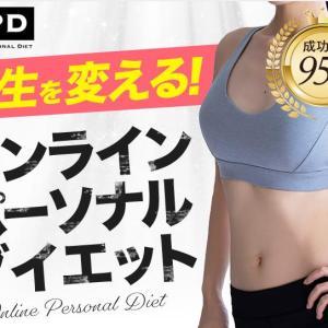 世田谷フィジコのオンラインパーソナルダイエット(OPD)の評判は?