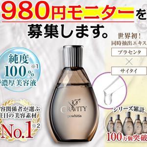 エポホワイティアは成分100%の無重力美容液?980円でお試し?