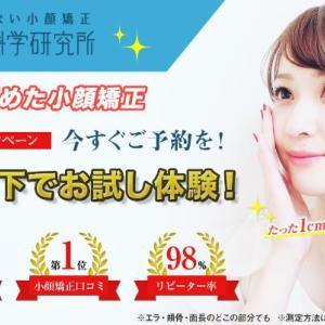 小顔科学研究所なら手術せずに小顔効果が得られる?口コミはどう?