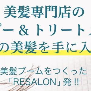 RESALON(アールイーサロン)のREホームケアシャンプーは良い?