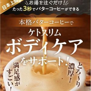ケトスリムでバターコーヒーダイエットが簡単?口コミでも効果を実感