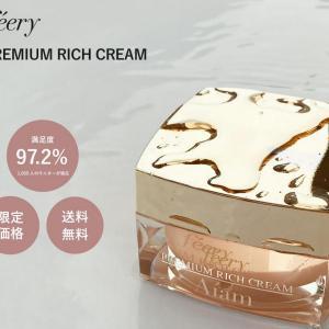 Aiam feery PREMIUM RICH CREAMの口コミ・評判