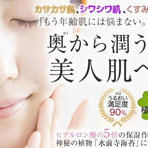 花想容ビューティエッセンスで年齢肌にアプローチ!980円で試せる