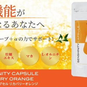 センシニティカプセル リカバリーオレンジで飲酒対策?肝臓に効果?
