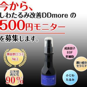 DDmoreオールインワン美容液でシワやたるみを改善?口コミは?