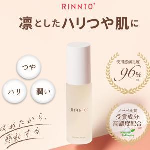 RINNTO+(リントプラス)ブースターセラムでスキンケアが変わる?
