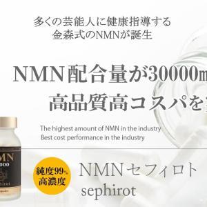 NMNセフィロト30000は値段が高すぎる?口コミや評判は?