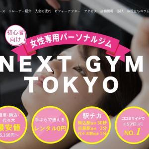 NEXT GYM TOKYOは産後ダイエットも子供連れで通えるプライベートジム