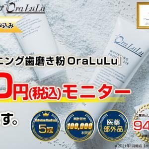 OraLuLu(オーラルル)ホワイトニング歯磨き粉の効果は?