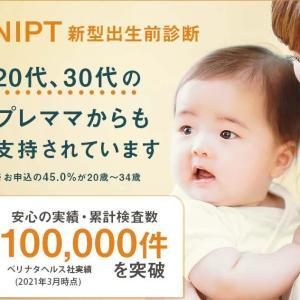 渋谷NIPTセンターのNIPT(新型出生前診断)は費用が高い?