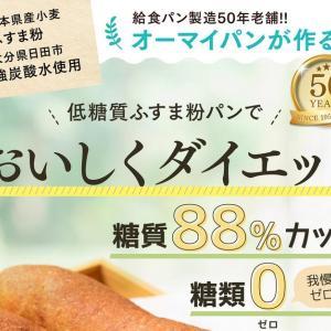 低糖質ふすま粉パンで気軽に糖質制限?置き換えダイエットが簡単に?