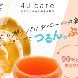 フォーユーケア(4U care)クレンジング洗顔ジェリーで高保湿?