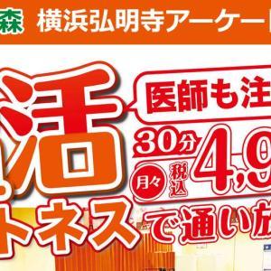健康の森 横浜弘明寺アーケード教室の温活フィットネスの口コミは?