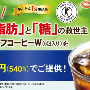 エクサライフコーヒーWは血中中性脂肪対策に効果!口コミや評判は?