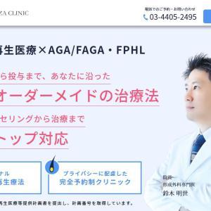 CZEN GINZA CLINICのFAGA・FPHL治療は再生医療を活用!口コミは?