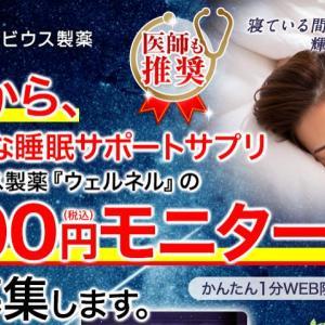 ウェルネル睡眠サポートサプリの口コミはどう?サンプルは手に入る?