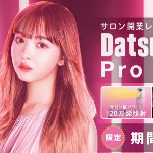 脱毛ラボ プロエディション(Datsumo Labo Pro Edition)はサロンクラスの脱毛器