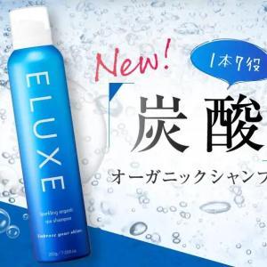 ELUXE(イラックス)炭酸シャンプーでダメージヘアがうるつや髪に!