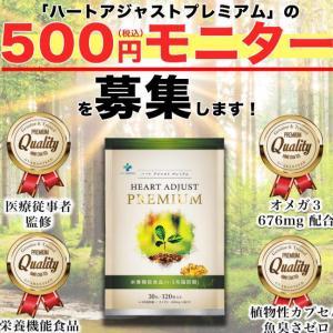 ハートアジャスト プレミアムは植物性オメガ3脂肪酸!魚臭なし!