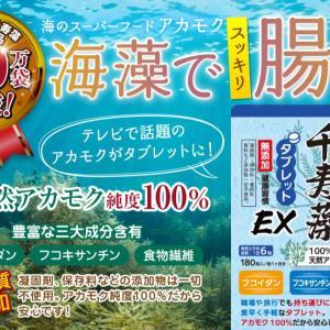 千寿藻タブレットはアカモク100%配合!口コミや評判はどう?
