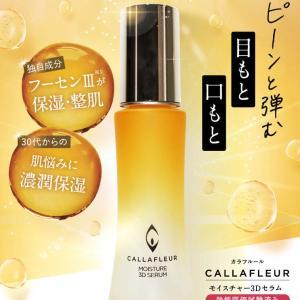 カラフルール モイスチャー3Dセラム美容液で高保湿!口コミは?