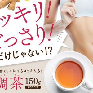 快調茶はセンノシドの副作用が心配?本当にきれいですっきりできる?!
