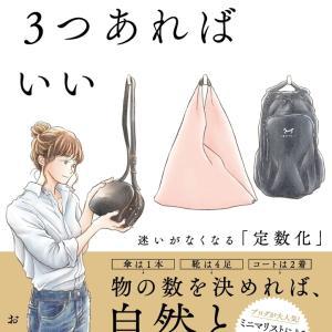 2/28に新刊『バッグは3つあればいい 迷いがなくなる「定数化」』が発売になります。