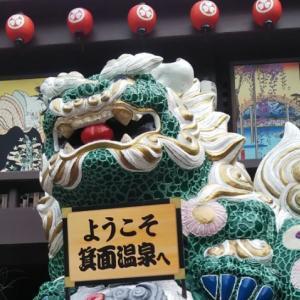 孫と旅行におすすめ!大江戸温泉物語箕面スパーガーデンが最高な理由