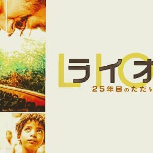 【ライオン~25年目のただいま~】グーグルアースを駆使した現代ならではの奇跡の物語