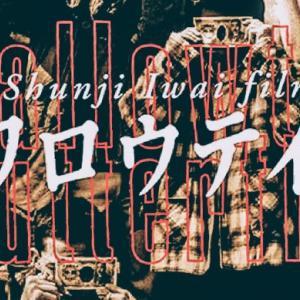 【スワロウテイル】イエンタウンバンドのチャラにしびれる!平成バブルのファンタジー映画